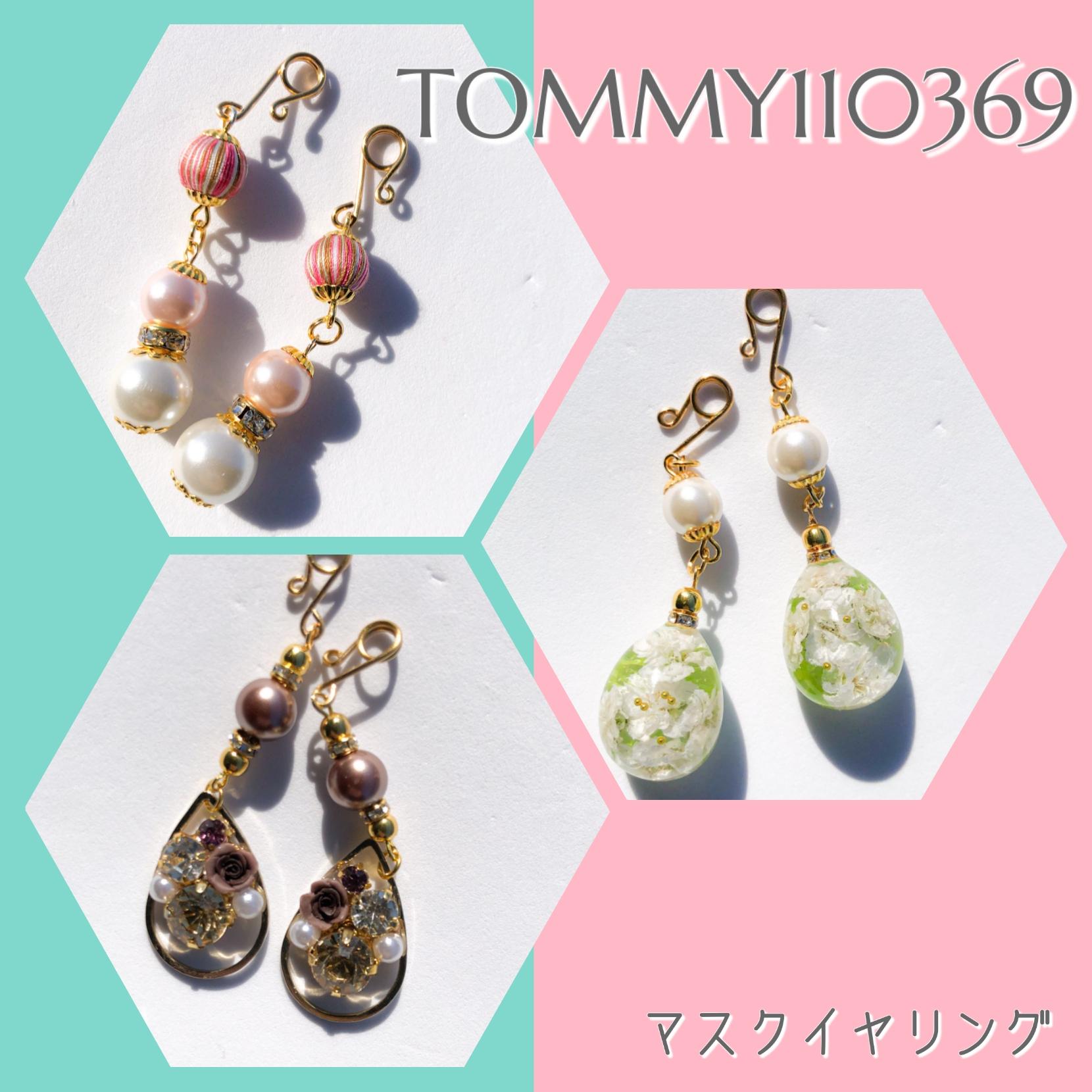 TOMMY110369(準備中)