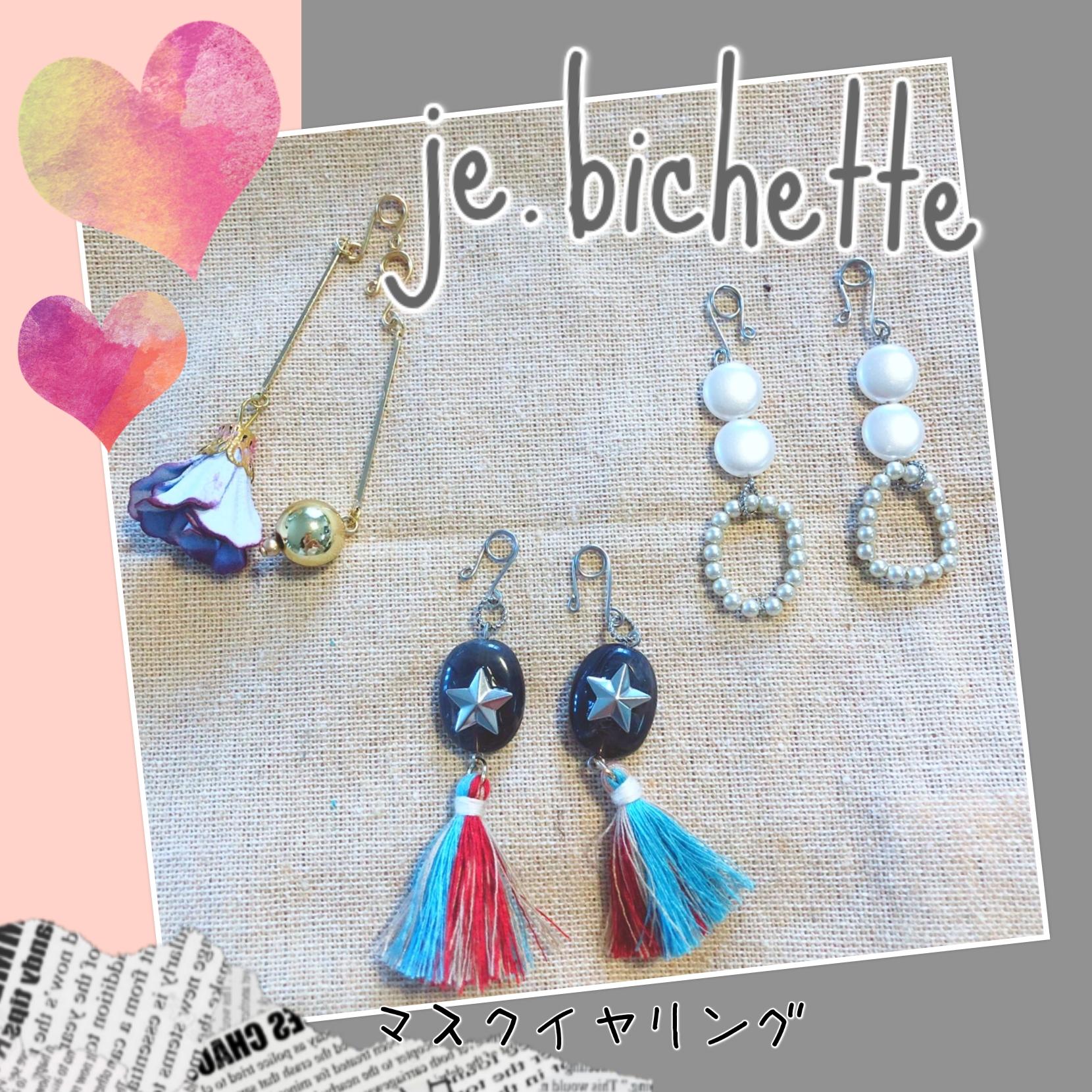 je.bichette(準備中)