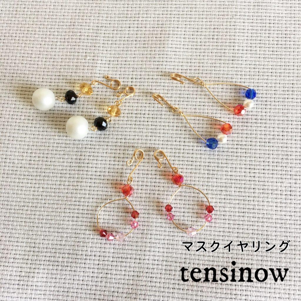 tensinow2