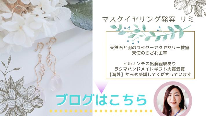天使のさざれ リミ ブログ