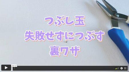 (動画)アクセ作り豆知識 つぶし玉の裏ワザ
