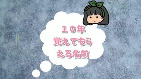 動画#15_10年覚えてもらえる名前